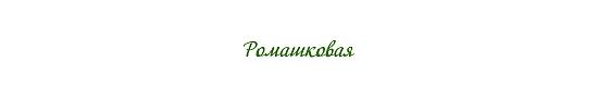 Ромашковая