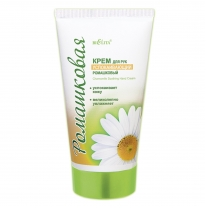 Camomile Soothing Hand Cream