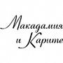 Макадамия и Карите