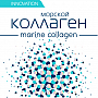 МОРСКОЙ КОЛЛАГЕН marine collagen