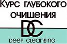 Курс глубокого очищения