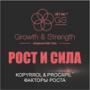 Рост и Сила