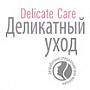 Delicate Care. Деликатный уход