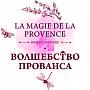 Волшебство Прованса