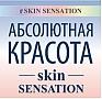 Абсолютная красота - Skin Sensation