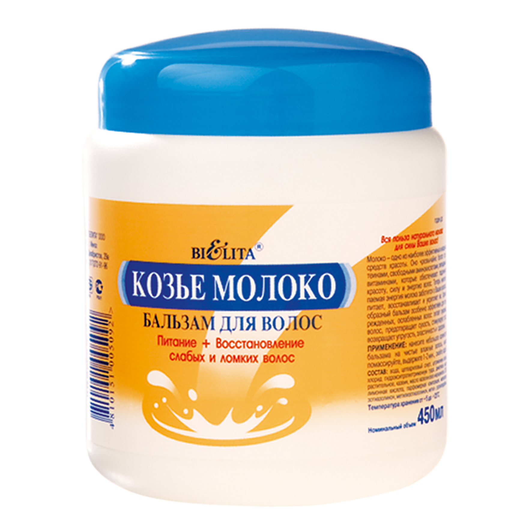 Бальзам для волос milk