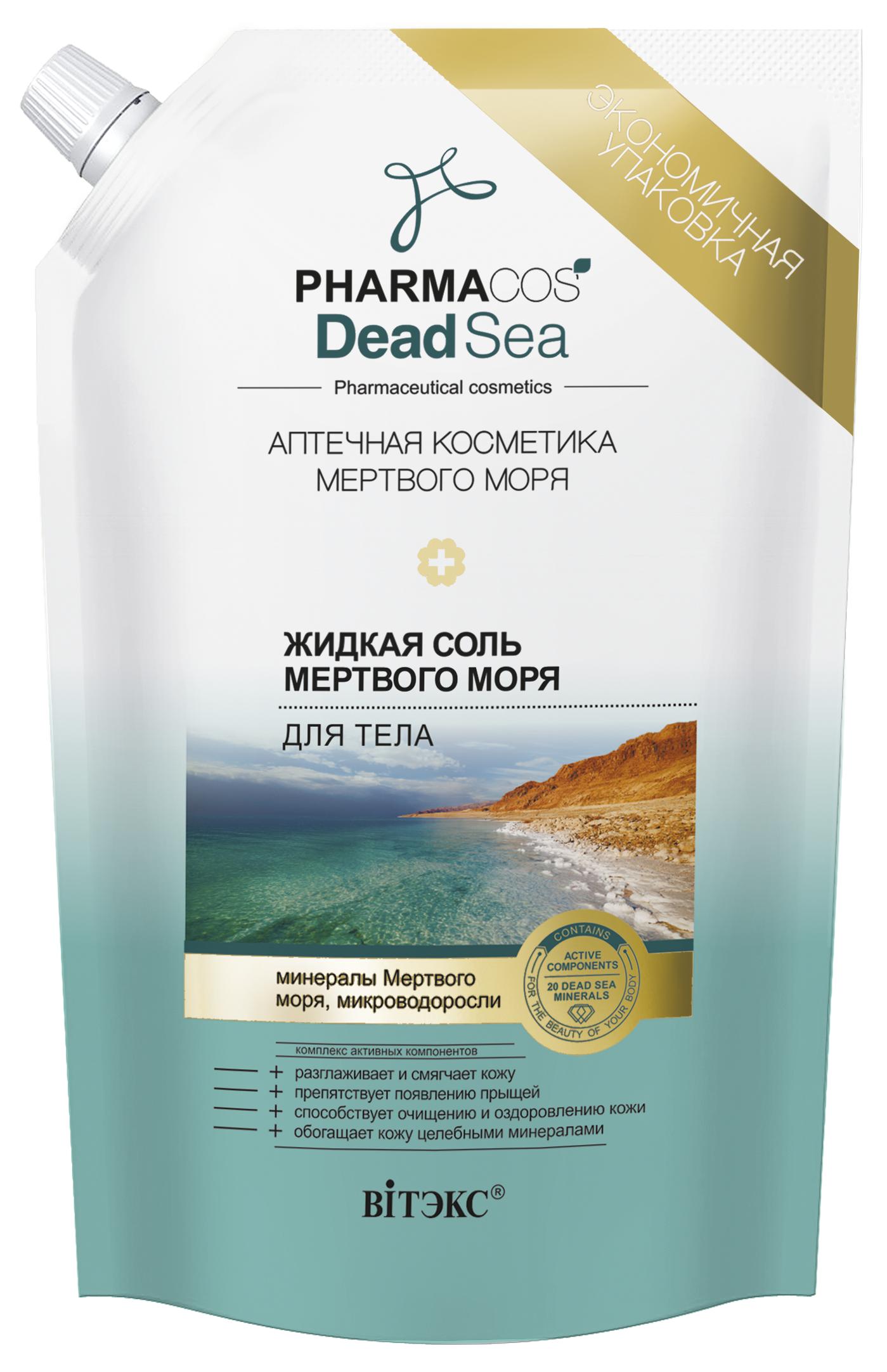 Соль Мертвого моря применение и свойства