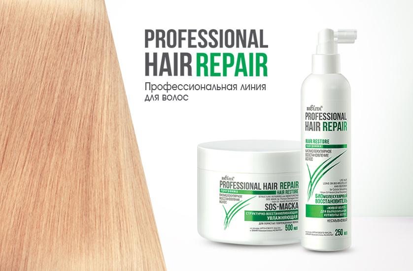 PRO Hair Repair_838x550.jpg