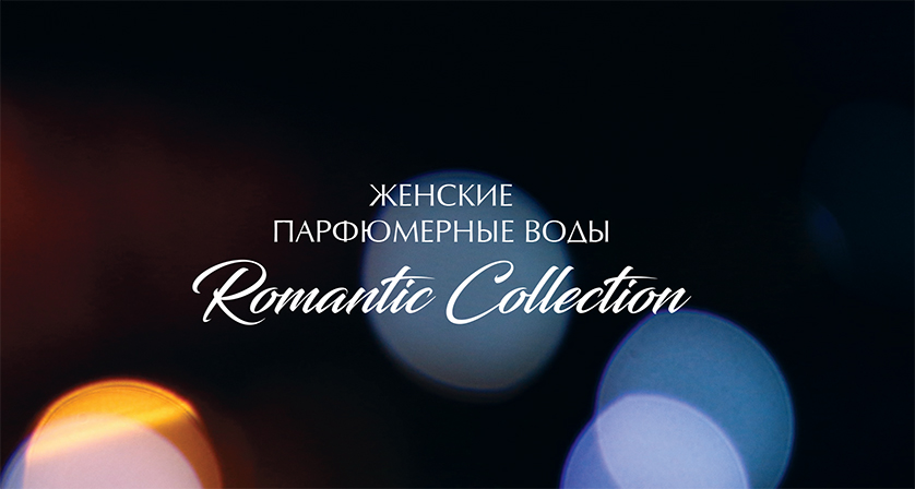 Parfume_Romantic collection_woman_838x448.jpg